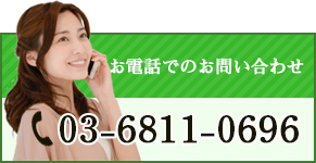 お電話でのお問い合わせ 03-6811-0696