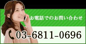 お電話でのお問い合わせ 03-6811-0696